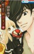 人気コミック、桜の花の紅茶王子、単行本の3巻です。漫画家は、山田南平です。