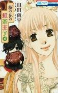 人気マンガ、桜の花の紅茶王子、漫画本の4巻です。作者は、山田南平です。