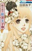 桜の花の紅茶王子、コミックの5巻です。