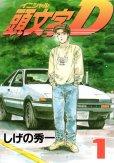 頭文字D(イニシャルD)、コミック1巻です。漫画の作者は、しげの秀一です。