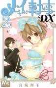メイちゃんの執事DX、コミックの2巻です。漫画の作者は、宮城理子です。
