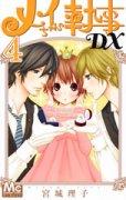 人気マンガ、メイちゃんの執事DX、漫画本の4巻です。作者は、宮城理子です。