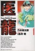 医龍、コミック1巻です。漫画の作者は、乃木坂太郎です。
