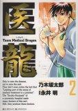 医龍、単行本2巻です。マンガの作者は、乃木坂太郎です。
