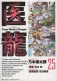 乃木坂太郎の、漫画、医龍の最終巻です。