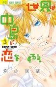 世界は中島に恋をする、コミック本3巻です。漫画家は、池山田剛です。