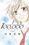 10万分の1、漫画本の1巻です。漫画家は、宮坂香帆です。