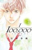 10万分の1、コミックの2巻です。漫画の作者は、宮坂香帆です。
