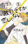 故意ですが恋じゃない、コミックの2巻です。漫画の作者は、浅野あやです。