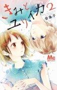 きみとユリイカ、コミックの2巻です。漫画の作者は、香魚子です。