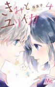人気マンガ、きみとユリイカ、漫画本の4巻です。作者は、香魚子です。