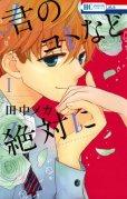 君のコトなど絶対に、漫画本の1巻です。漫画家は、田中メカです。