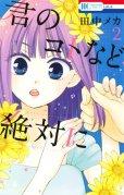 君のコトなど絶対に、コミックの2巻です。漫画の作者は、田中メカです。