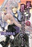 裏切りは僕の名前を知っている、コミックの2巻です。漫画の作者は、小田切ほたるです。