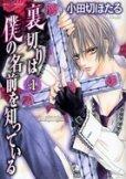 人気マンガ、裏切りは僕の名前を知っている、漫画本の4巻です。作者は、小田切ほたるです。