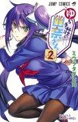 ゆらぎ荘の幽奈さん、コミックの2巻です。漫画の作者は、ミウラタダヒロです。