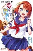 人気コミック、ゆらぎ荘の幽奈さん、単行本の3巻です。漫画家は、ミウラタダヒロです。