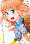 星野目をつぶって、漫画本の1巻です。漫画家は、永椎晃平です。