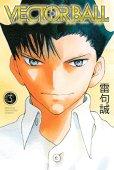 人気コミック、ベクターボール、単行本の3巻です。漫画家は、雷句誠です。