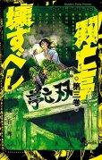 人気コミック、双亡亭壊すべし、単行本の3巻です。漫画家は、藤田和日郎です。