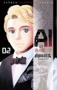 AIの遺電子、コミックの2巻です。漫画の作者は、山田胡瓜です。