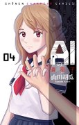 人気マンガ、AIの遺電子、漫画本の4巻です。作者は、山田胡瓜です。