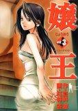 嬢王、コミック本3巻です。漫画家は、紅林直です。