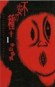 不安の種プラス、マンガの作者は、中山昌亮です。