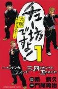 チュー坊ですよ大阪やんちゃメモリー、マンガの作者は、門尾勇治です。