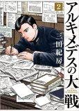 アルキメデスの大戦、コミックの2巻です。漫画の作者は、三田紀房です。