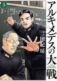 人気コミック、アルキメデスの大戦、単行本の3巻です。漫画家は、三田紀房です。
