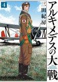 人気マンガ、アルキメデスの大戦、漫画本の4巻です。作者は、三田紀房です。