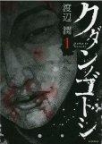 クダンノゴトシ、漫画本の1巻です。漫画家は、渡辺潤です。