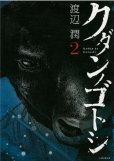 クダンノゴトシ、コミックの2巻です。漫画の作者は、渡辺潤です。