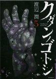 人気マンガ、クダンノゴトシ、漫画本の4巻です。作者は、渡辺潤です。