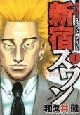 新宿スワン、コミック1巻です。漫画の作者は、和久井健です。