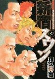 和久井健の、漫画、新宿スワンの表紙画像です。