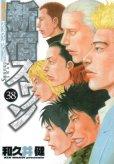 和久井健の、漫画、新宿スワンの最終巻です。