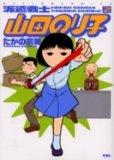 派遣戦士山田のり子、コミックの2巻です。漫画の作者は、たかの宗美です。