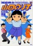 人気マンガ、派遣戦士山田のり子、漫画本の4巻です。作者は、たかの宗美です。