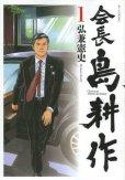 会長島耕作、漫画本の1巻です。漫画家は、弘兼憲史です。