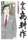 会長島耕作、コミックの2巻です。漫画の作者は、弘兼憲史です。