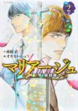マリアージュ神の雫最終章、コミックの2巻です。漫画の作者は、オキモトシュウです。