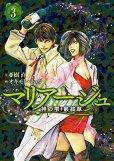 人気コミック、マリアージュ神の雫最終章、単行本の3巻です。漫画家は、オキモトシュウです。