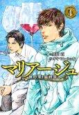人気マンガ、マリアージュ神の雫最終章、漫画本の4巻です。作者は、オキモトシュウです。