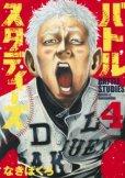 人気マンガ、バトルスタディーズ、漫画本の4巻です。作者は、なきぼくろです。