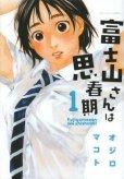 富士山さんは思春期、マンガの作者は、オジロマコトです。
