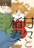 人気マンガ、甘々と稲妻、漫画本の4巻です。作者は、雨隠ギドです。