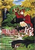 人気コミック、魔法使いの嫁、単行本の3巻です。漫画家は、ヤマザキコレです。
