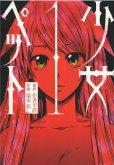 少女ペット、コミック1巻です。漫画の作者は、瑞木彩です。